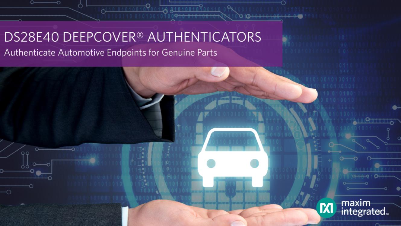 Maxim發布最新汽車級安全認證器,可大幅提升汽車安全性和可靠性