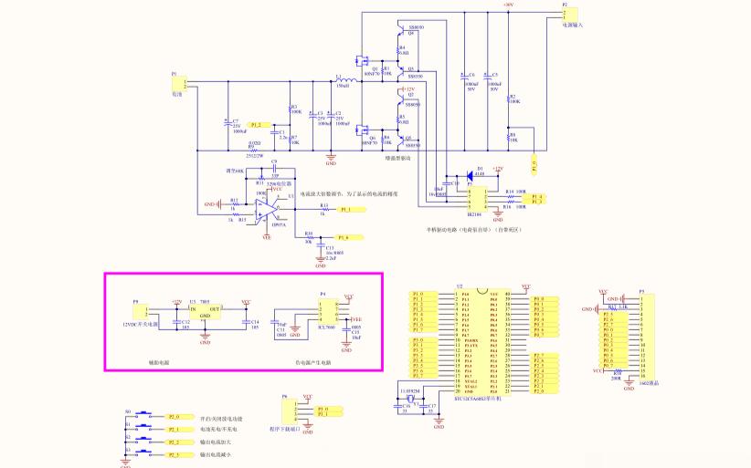使用单片机实现恒流开关电源的程序和原理图与论文免费下载