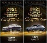 红旗H9和小鹏P7获第八届2021中国年度汽车年度大奖