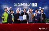 科而美旗下MADRIX中国与北京大盛工作室签署战略合作协议