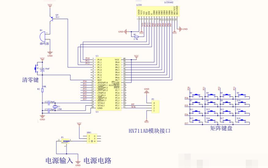 使用单片机实现电子秤系统的毕业设计资料合集免费下载