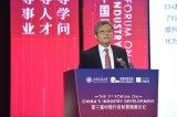 第三届中国行业发展高峰论坛在上海举行