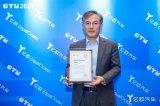 中科创达荣获2020中国汽车出行产业创新榜TOP20