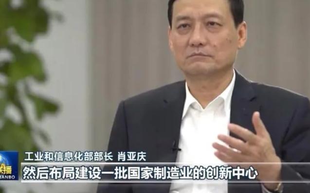 工信部部长肖亚庆:在产业数字化方面,深入实施智能制造工程