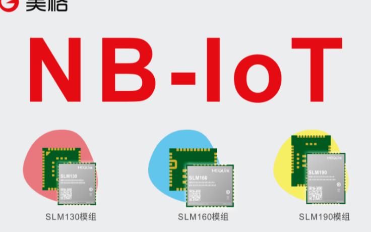 美格智能发布多款NB-IoT模组 为万物智联的千行百业创造无限可能