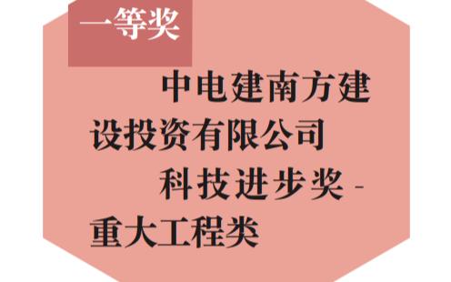 大族数控获2020年度深圳市科学技术奖