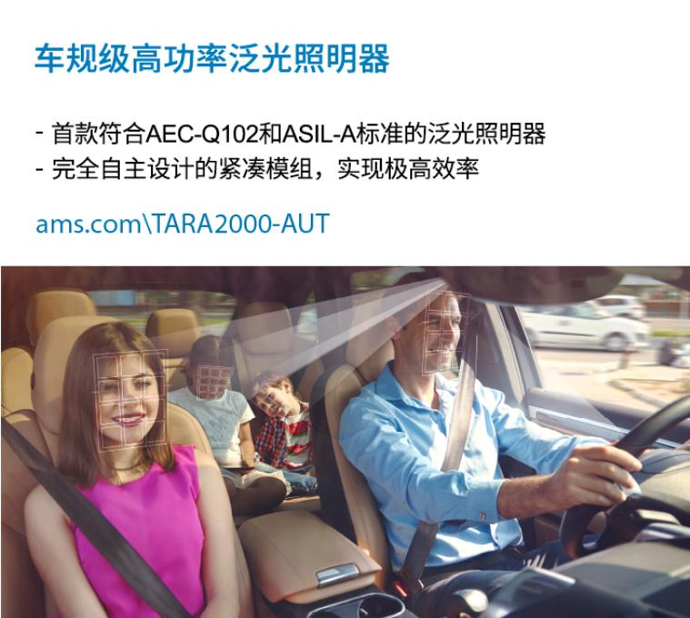 艾迈斯半导体推出新型TARA2000-AUT系列...