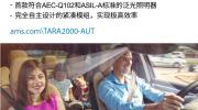 艾迈斯半导体推出新型TARA2000-AUT系列VCSEL泛光照明器