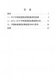 中国制造强国发展指数2020