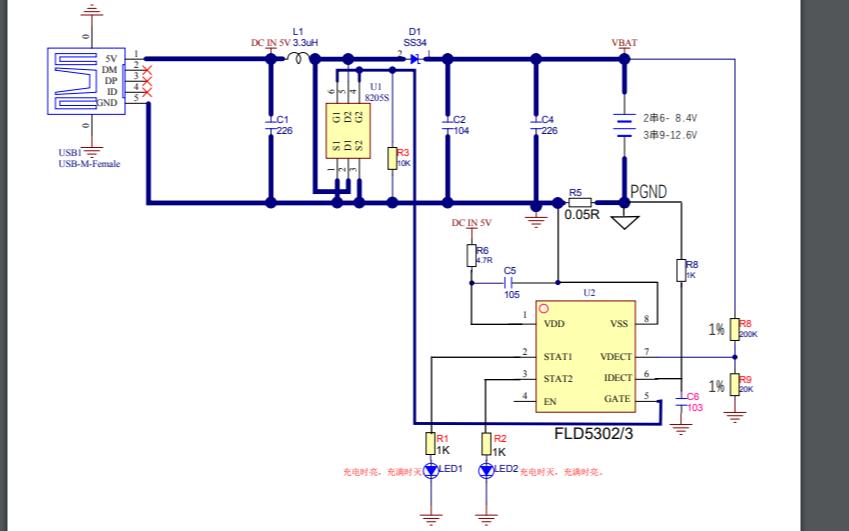FLD5302和FLD5303电池充电管理芯片的数据手册免费下载
