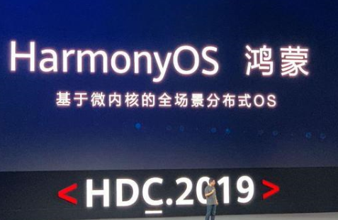 鸿蒙OS面向手机推送 欲将打造全景式系统