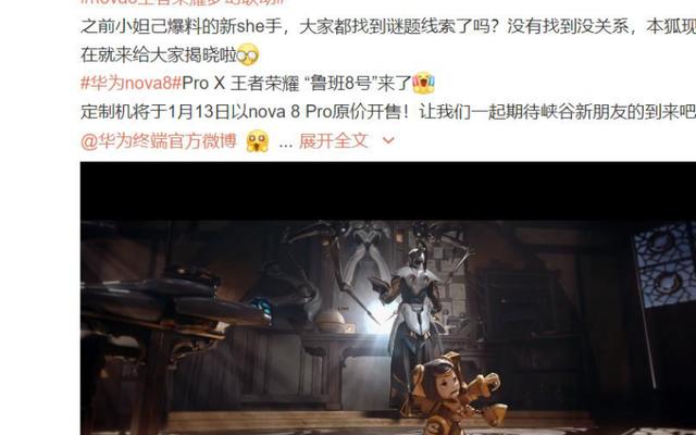 """华为""""鲁班8号""""来了 将于1月13日开售"""
