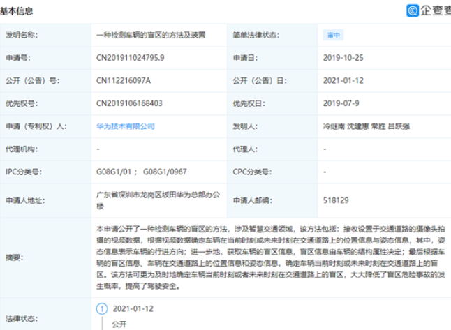 华为公开专利:可检测车辆盲区