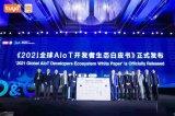 2021全球AIoT开发者生态白皮书发布
