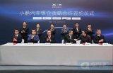 小鹏汽车宣布与家银行正式达成战略合作伙伴关系