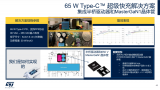 ST意法半導體推出50W無線充電方案