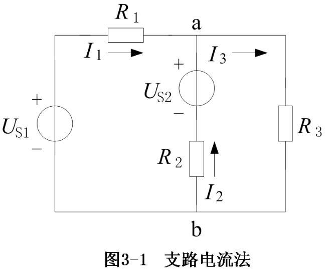 支路电流法计算步骤_支路电流法的适用条件