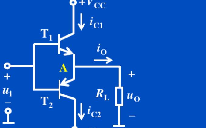 单电源功率放大电路的学习课件免费下载