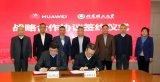 北京理工大學與華為簽署戰略合作協議