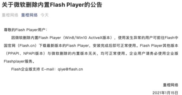 微软删除Flash导致故障?可下载中国版Flash