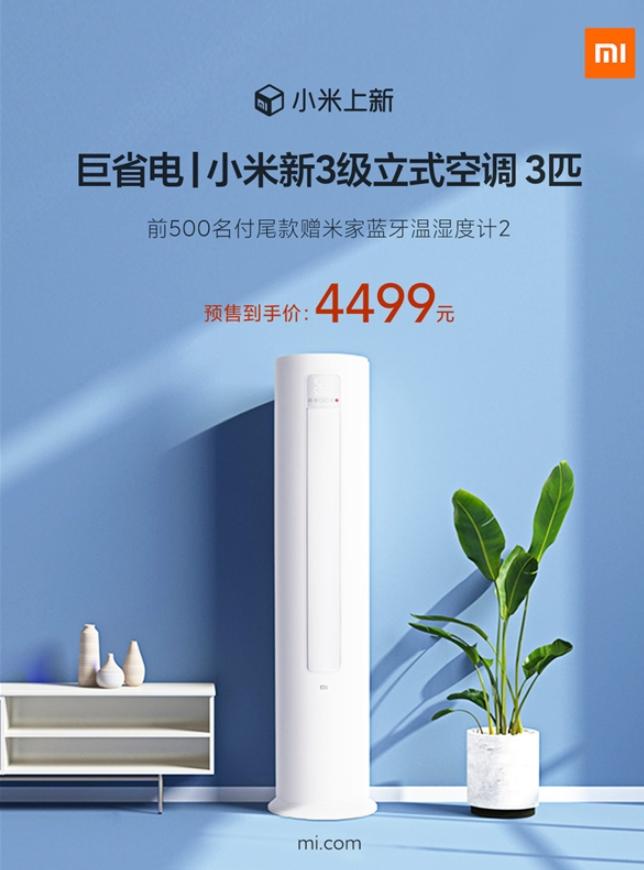 小米新3级立式空调正式开售