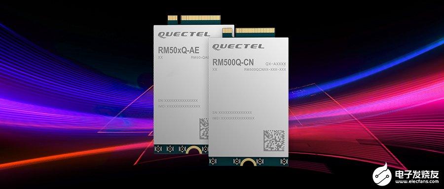 移远通信推出5G NR Sub-6GHz模组产品,助力5G行业应用加速普及