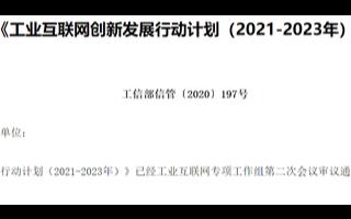 5G、AI等被写进《工业互联网创新发展行动计划(2021-2023年)》