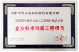 2020年度吴文俊人工智能科学技术奖获奖名单正式揭晓