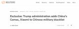 """9家中国企业列入所谓""""与中国军方相关""""的黑名单中"""