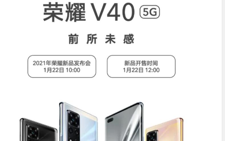 荣耀V40即将在1月22日发布你会购买吗