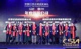 """2021中國IC風云榜""""年度新銳公司""""名單重磅揭曉!"""