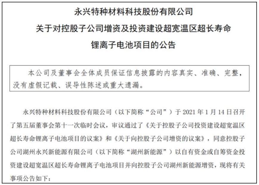 永兴材料子公司投建锂离子电池项目