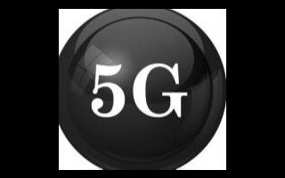 美国运营商为5G频谱拍卖费要交809亿美元