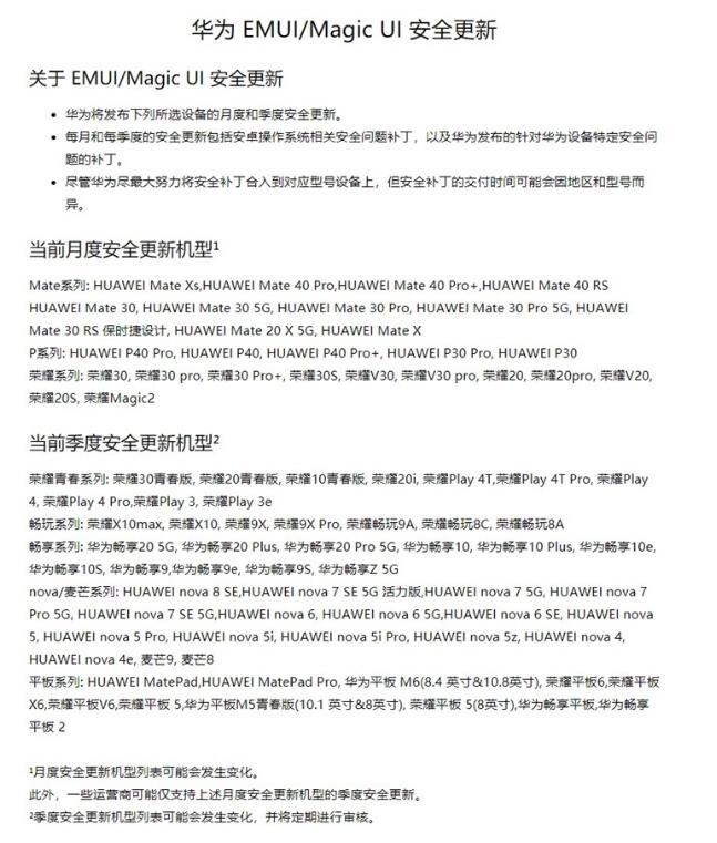 华为将Mate20/20Pro/20X从EMUI安全更新列表中删除