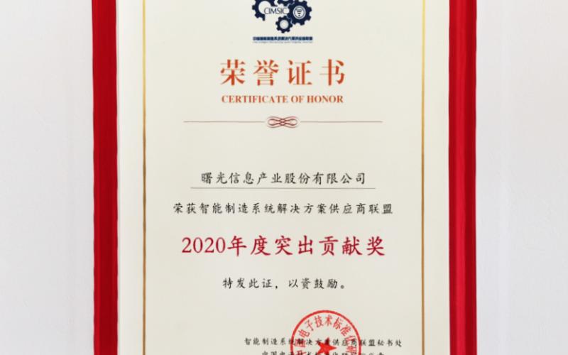 中科曙光荣获智能制造系统解决方案供应商联盟2020年度突出贡献奖