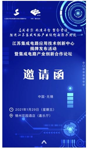 江苏集萃集成电路应用技术创新中心揭牌活动预热 精英荟萃共探产业发展与未来
