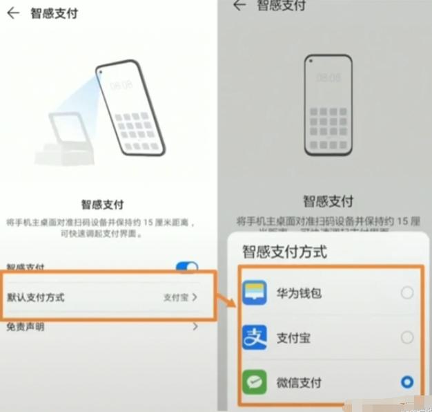华为手机无需解锁可直接扫码支付