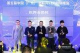 机智云荣获2020年度物联网奖项的表彰名单两大荣誉奖项