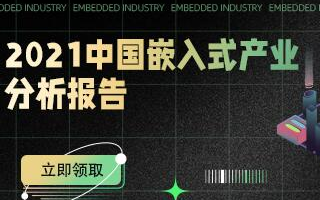 独家!2021嵌入式产业剖析  100+企业深度挖掘
