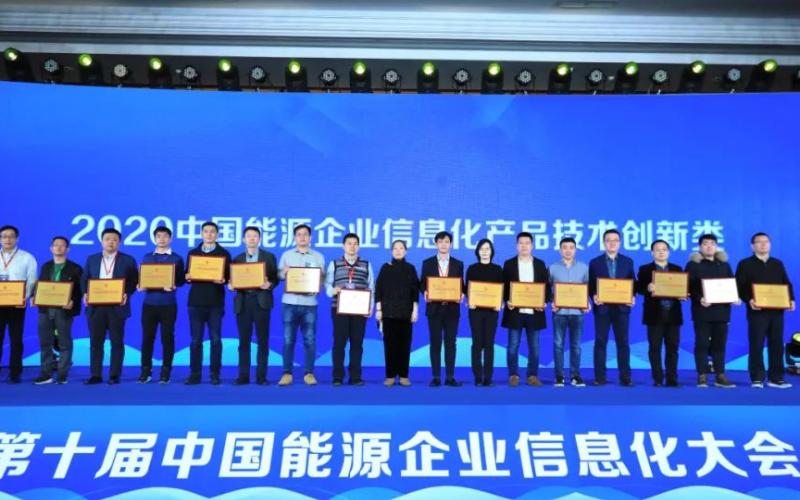 """第十届中国能源企业信息化大会:华为Atlas器获""""产品技术创新奖"""""""