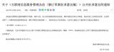 互联网信息服务管理办法修订草案征求意见稿
