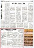 肖亚庆:增强产业链供应链自主可控能力