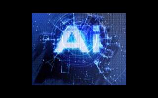 如何保障人工智能的安全性