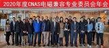 CNAS电磁兼容专业委员会年会在苏州召开