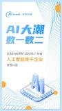 全志科技荣获2020年广东省人工智能骨干企业资格认定