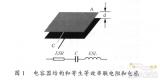 开关电源PCB排版基本要点和设计技巧