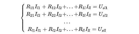 回路电流法求解方程_回路电流法应用范围