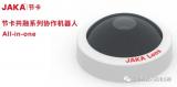 节卡集成度高的视觉产品——JAKA Lens系列