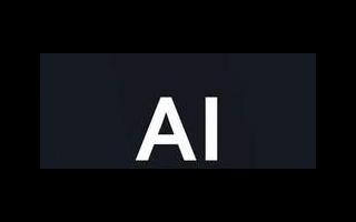 华为云AI的2020 向产业洪流奔跑 让AI落进现实