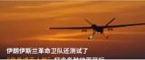 """快讯:伊朗革命卫队大规模军演""""自杀式无人机""""登场 坠落自爆威力惊人"""